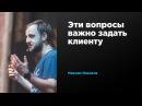 Эти вопросы важно задать клиенту Максим Ильяхов Prosmotr