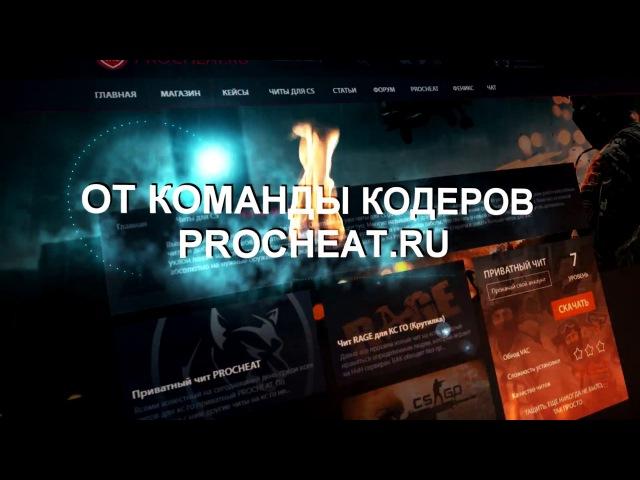 Новое обновление от 31.07.2017 приватного софта для CS:GO PROCHEAT