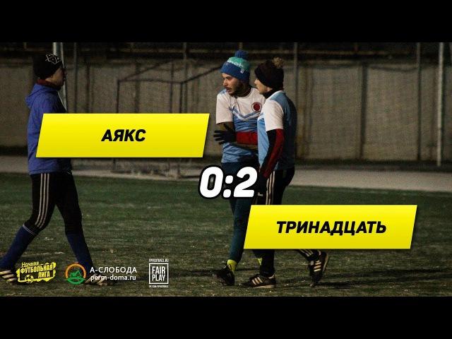 Обзор матча Аякс - Тринадцать | Чемпионат НФЛ 8х8 | 12 ноября