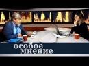 Особое мнение / Константин Ремчуков 05.03.18