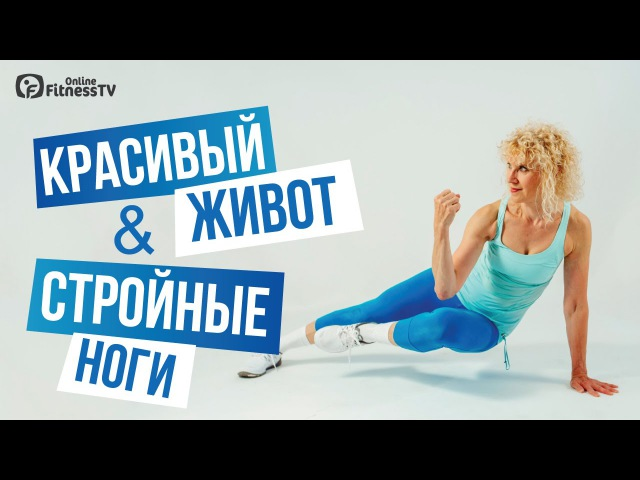 Упражнения для плоского живота и стройных ног / Exercises for a flat stomach and slim legs