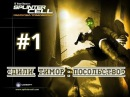 RED Queen 'AID' ► Let's Play ► Splinter Cell - Pandora Tomorrow ► Дили, Тимор - Посольство 1
