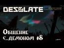 Desolate. Исследуем бункер в поисках секретных документов и мистический внутренний голос 8