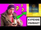 СИГАРИЛЛЫ CORSAR, ОБЗОР СИГАРИЛ КОРСАР ВАНИЛЬНЫЕ
