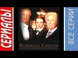 Темное прошлое Шерлока Холмса. Комнаты смерти (2000) триллер, Страна Великобритания
