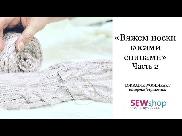 Вяжем носки с косами спицами Часть 2 видео мастер класс по ручному вязанию