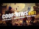 Новая игра от создателей Dying Light, Уникальный кооп в State of Decay 2 / Coop-News 161