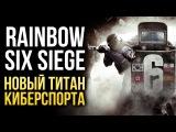 5 причин, почему Rainbow Six Siege — Новый титан киберспорта