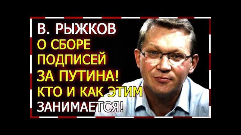 В. Рыжков о сборе подписей за Путина! Как этим занимаются!