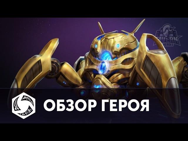 Феникс - Обзор Героя | Русская озвучка | Heroes of the Storm
