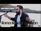 Koma Kendal ü Ciwan - Oy Oy Feleke (Akustik 2018)