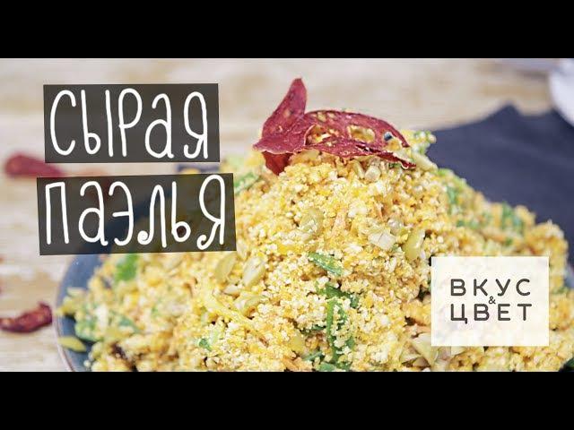 Сыроедная паэлья | raw | vegan