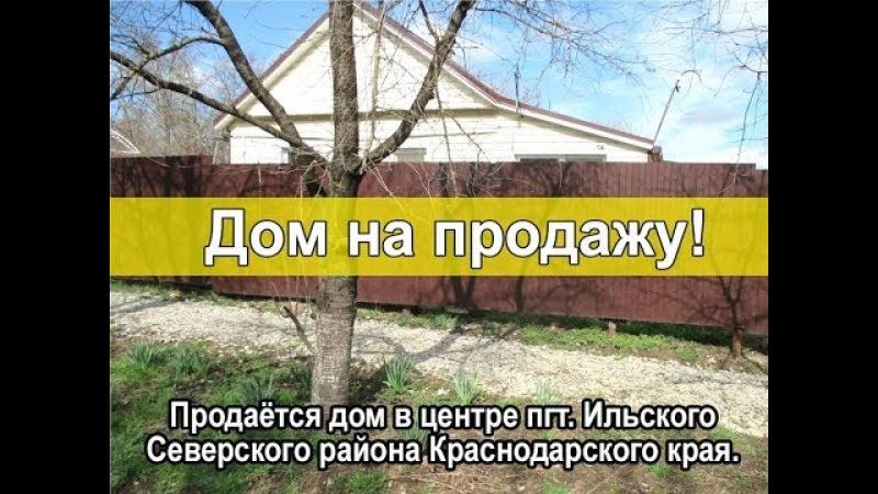 Продаётся дом в центре пгт. Ильского Северского района Краснодарского края