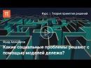 Справедливый дележ - Фуад Алескеров cghfdtlkbdsb̆ ltkt - aefl fktcrthjd