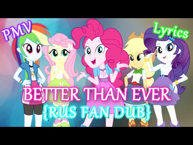 💎SPECIAL! Better Than Ever {RUS FAN DUB Lyrics PMV by FunnyPositive_Cookie}💎