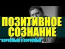 Михаил Лабковский - Позитивное сознание! Взрослым о взрослых