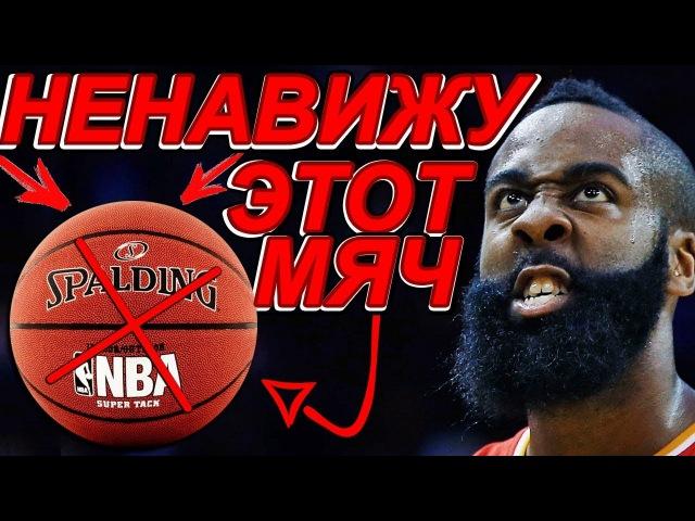 МЯЧ, КОТОРЫЙ НЕНАВИДЕЛИ ВСЕ ИГРОКИ НБА