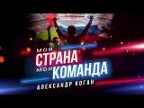 Александр Коган - Моя страна, моя команда (Official Lyric Video)