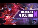 ПАСХАЛКИ И ОТСЫЛКИ С ПОДПИСЧИКАМИ   League of Legends   Эпизод 6