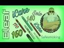 ICare Solo/110/140/160 от Eleaf - их все больше и больше.... Конкурс в группе до 14.08.2017 18