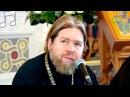 Любите друг Друга. Епископ Тихон (Шевкунов) 5 11 2017 Храм прп. Сергия Радонежского в Солнцево