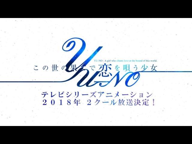 「この世の果てで恋を唄う少女YU-NO」TVアニメ放送決定告知ムービー