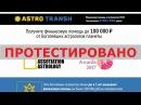 ASTRO TRANSH позволит вам получить финансовую помощь до 100 000 ₽ от астрологов? Честный
