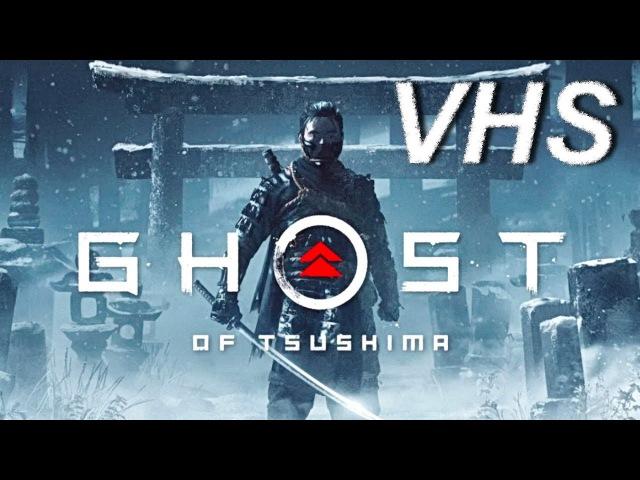 Ghost of Tsushima (2018) - разработчики - об игре - русская озвучка