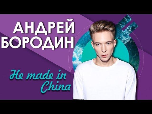 Андрей Бородин - Не made in China [ПРЕМЬЕРА КЛИПА]