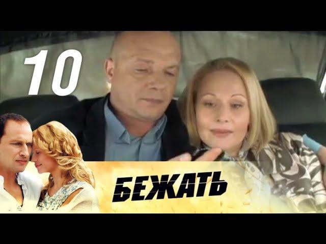 Бежать. 10 серия (2011). Детектив, драма @ Русские сериалы