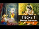 ❖ ВЕДАНТА ❖ Шримад Бхагаватам — Песнь 1: Творение (аудиокнига)
