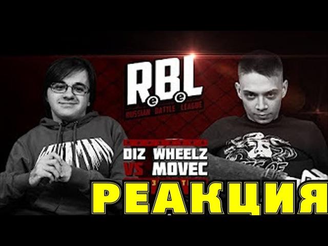 Реакция на RBL: DIZ WHEELZ VS MOVEC (ОТБОР СЕЗОН 2, RUSSIAN BATTLE LEAGUE)