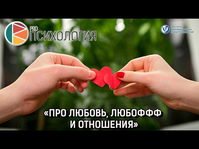 Про Любовь Любоффф и отношения