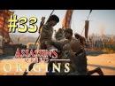 Assassin`s Creed™: Origins ► Мятежники ► Прохождение 33