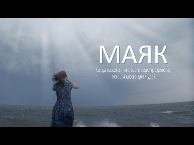 Короткометражный фильм МАЯК