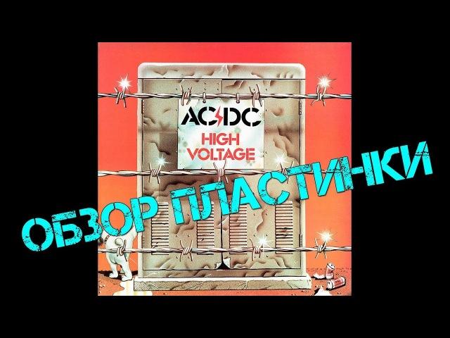 Обзор и сравнение пластинок ACDC - High Voltage
