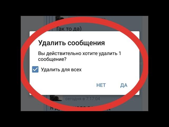Как удалить сообщения вк через мобильное приложения
