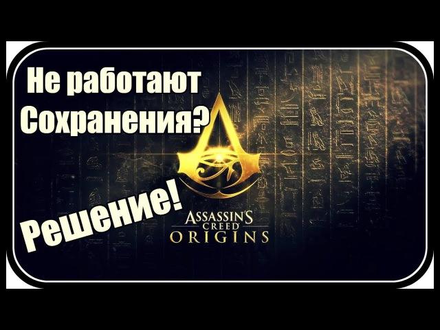 Assassin's Creed: Origins- решение проблемы с сохранениями! Пиратка!