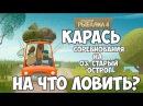 Русская Рыбалка 4 - На что ловить карася Соревнования на озере Старый Острог