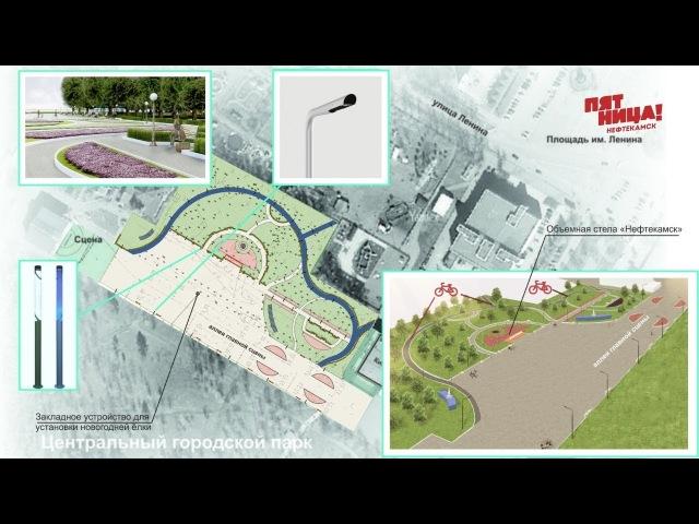 Представлены проекты благоустройства озера Светлого и сквера вблизи Большой сцены