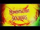 Sky Wars Моменты пвп нарезка.