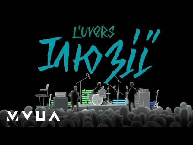 L'UVERS – Ілюзії (офіційне лірик-відео)