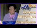ЖК Best Way! Покупка трехкомнатной квартиры в Стерлитамаке от жилищного коопера