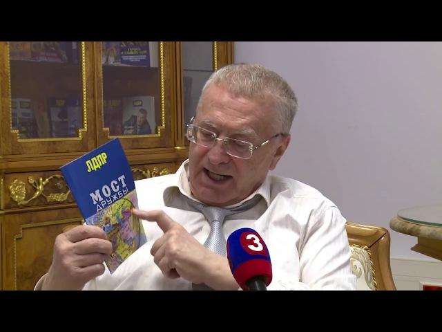 В.В.Жириновский о своей предвыборной кампании в Президенты РФ