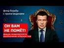 Разоблачение лжи Соловьева С 2001 года он нам врал все время