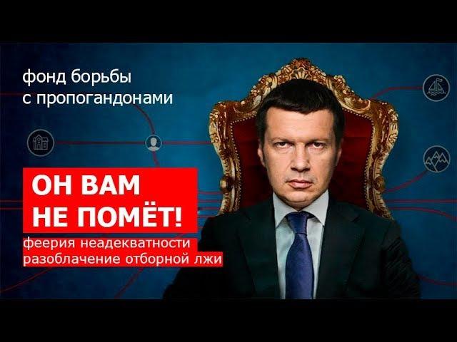 Разоблачение лжи Соловьева! С 2001 года он нам врал все время!