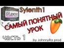 Sylenth1 Обучение, обзор, гайд, часть 1   Урок FL Studio 12