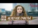 Нелегкое счастье 2016 Односерийная русская мелодрама 2016 новинка / Русский Роман