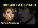 Завораживающий голос! 🌹ЛЮБЛЮ И СКУЧАЮ 🌹 Исп. Айгюн Аскерова NS