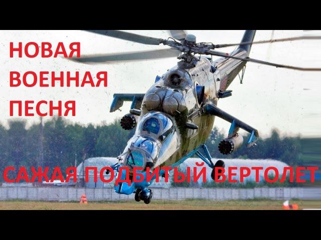 НОВАЯ Военная Песня Сажая Подбитый Вертолет Афганистан Вертолет Крокодил Ми 24